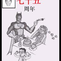 75º Aniversario da Batman (China)