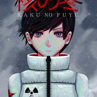 Kaku no Fuyu - Nadia Peshkova