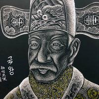 Korean king