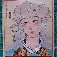 Yu Sho retrato