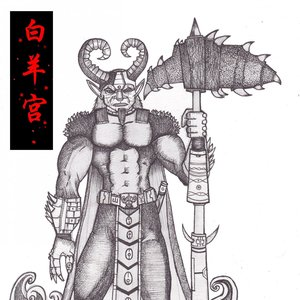 Bai Yang Gong. El Dios Cabra de la Guerra.