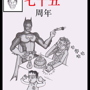 75o_aniversario_da_batman_china_79328.jpg