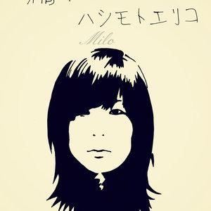 Eriko Hashimoto - (Chatmonchy)