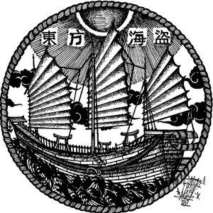 barcoChino_316225.jpg