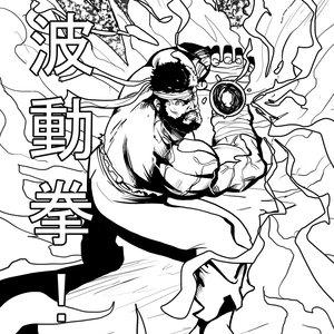 Ryu - Antonio Diaz
