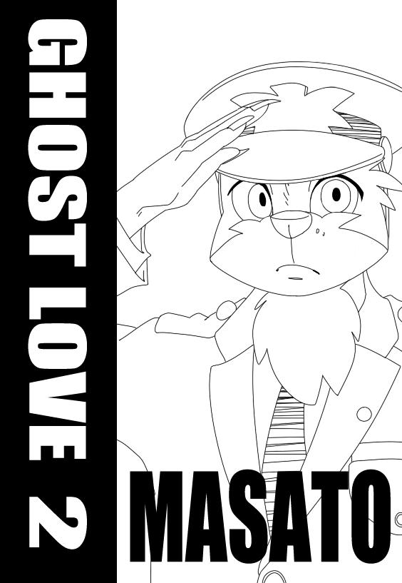 Ghost_Love_CAP_2_FIN___Masato_351627.png
